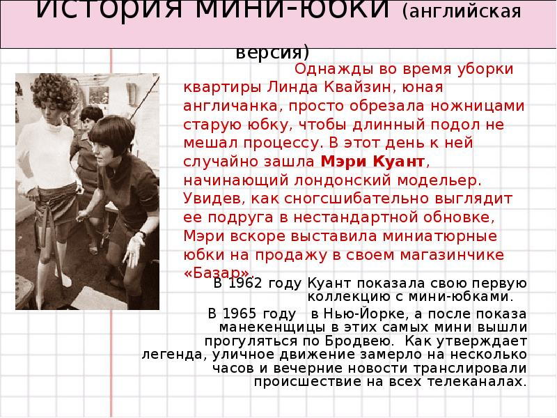 надежные самая известная манекенщица 1965 года телефоны