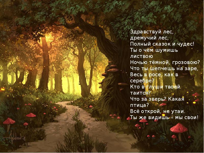 Стихи лес с картинками
