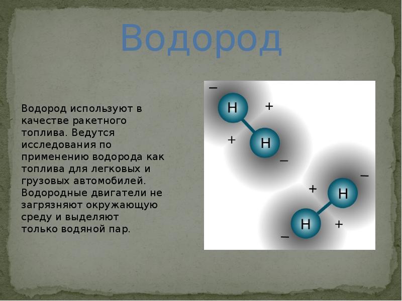 все о водороде с картинками созванивались