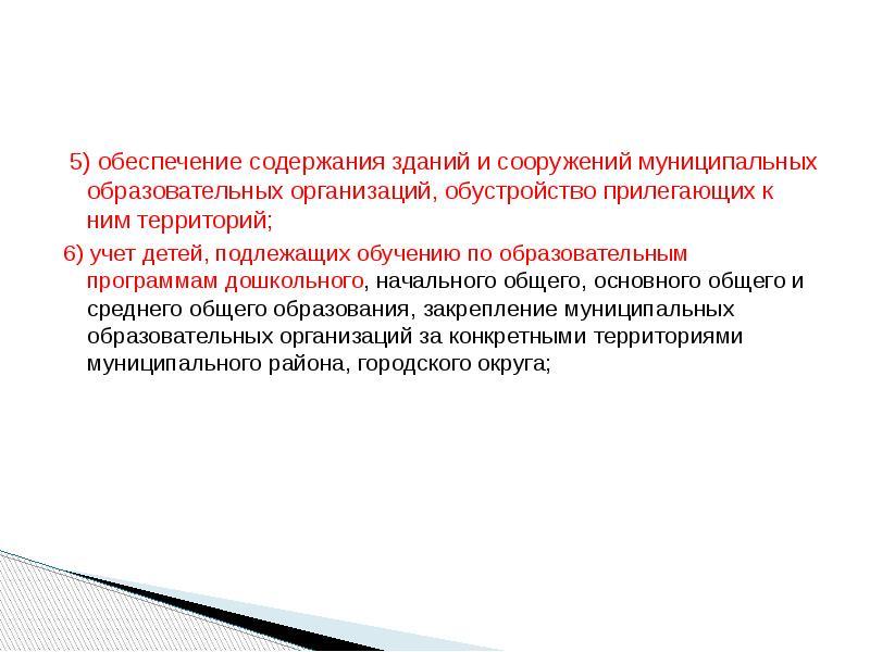 Обеспечение предоставления таких видов помощи осуществляется органами государственной власти субъектов российской федерации.