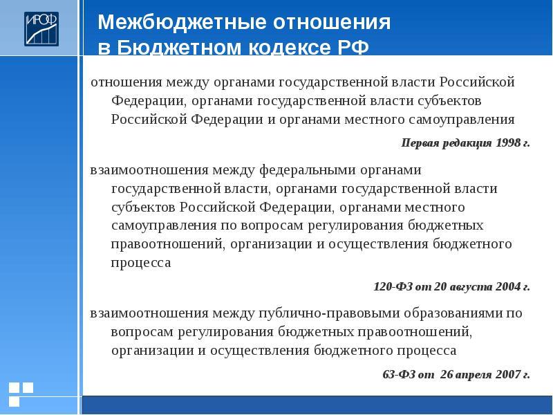 Межбюджетные отношения в российской федерации реферат