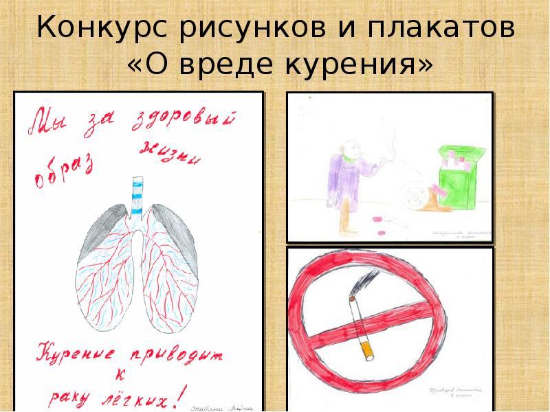 плакат о вреде курения своими руками фото разрешить