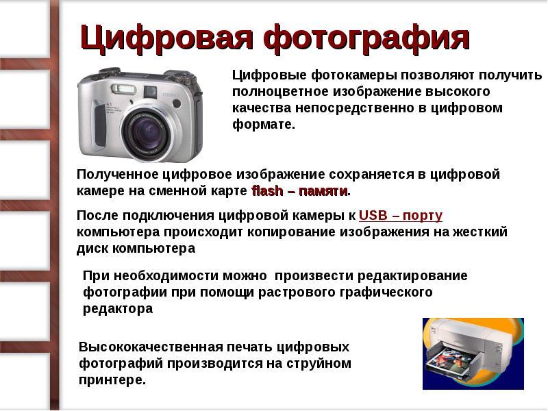 старом фото, как получить слайд с цифровой фотографии хорош