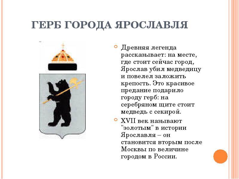 Картинки на тему герб ярославля