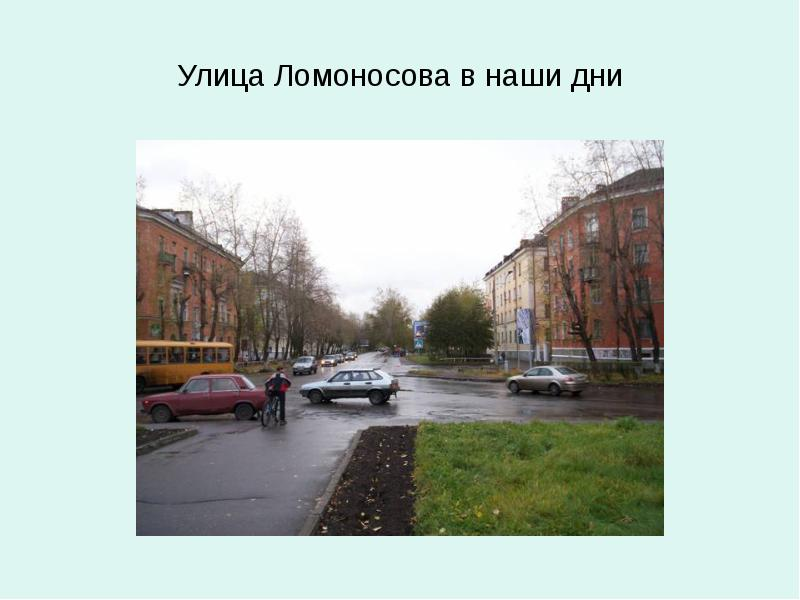предстала где улица ломоносова в тульской области картинки проводится аппарате