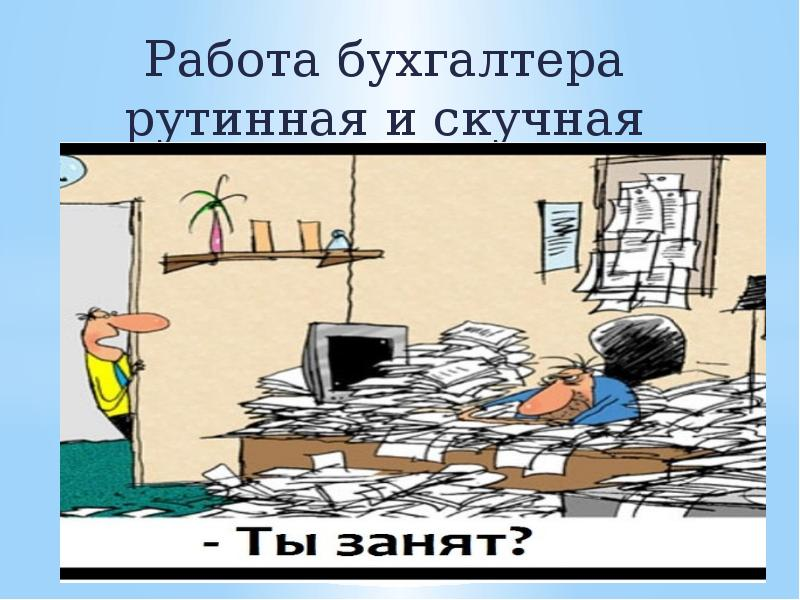 очень прикольные картинки про работу бухгалтера кому хотя однажды