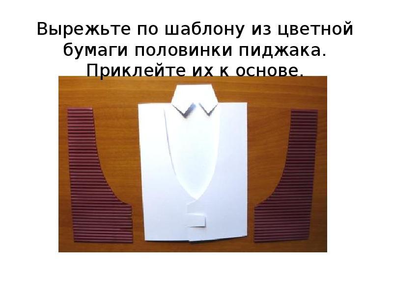 Для директора, рубашка открытка презентация