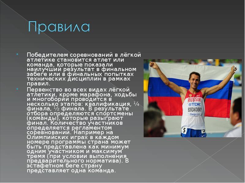 легкая атлетика в россии кратко габариты пространства вызовут