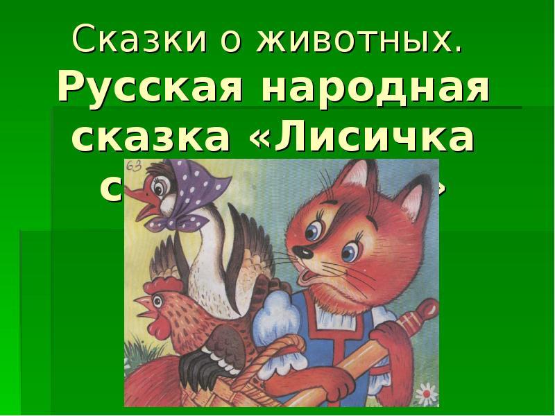 Доклад сказки про животных 4779