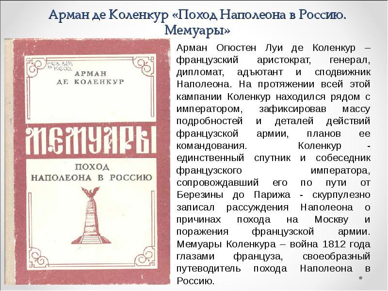 АРМАН ДЕ КОЛЕНКУР ПОХОД НАПОЛЕОНА В РОССИЮ СКАЧАТЬ БЕСПЛАТНО