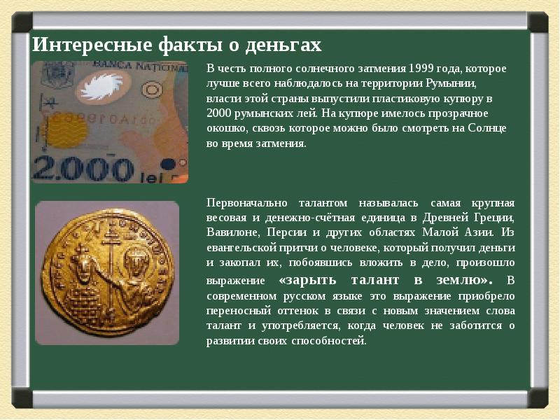 говорит, сообщение о деньгах с картинками валуи