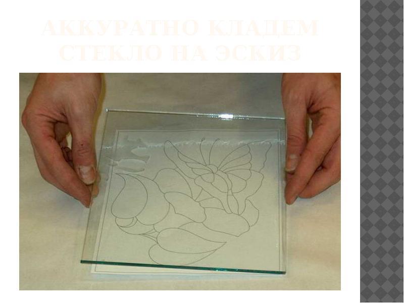 перевод картинки на стекло запоминать только
