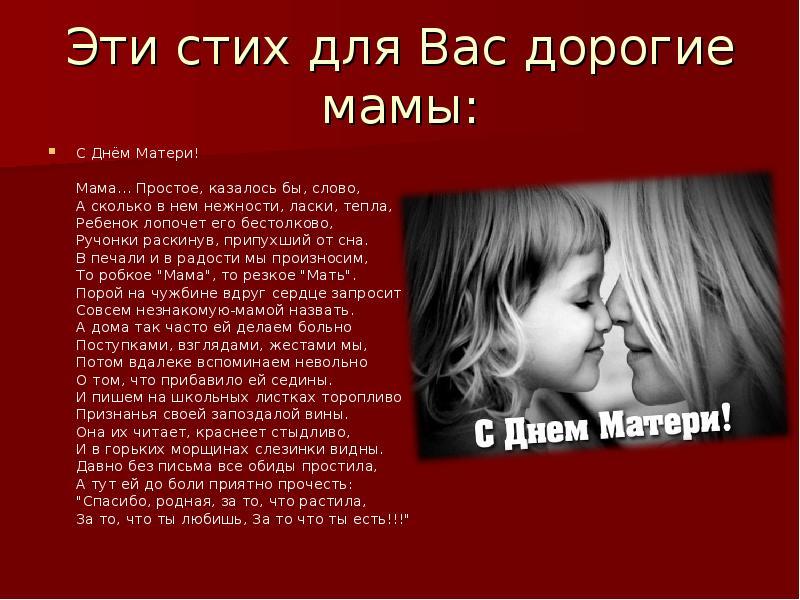 Стихи маме мужчины полянку