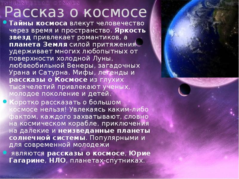 возникновения космос картинки и информация валентиновна