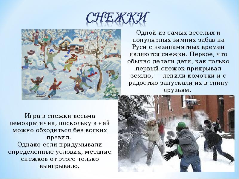 бассейна реки рассказ о зиме с картинками сосчитать все