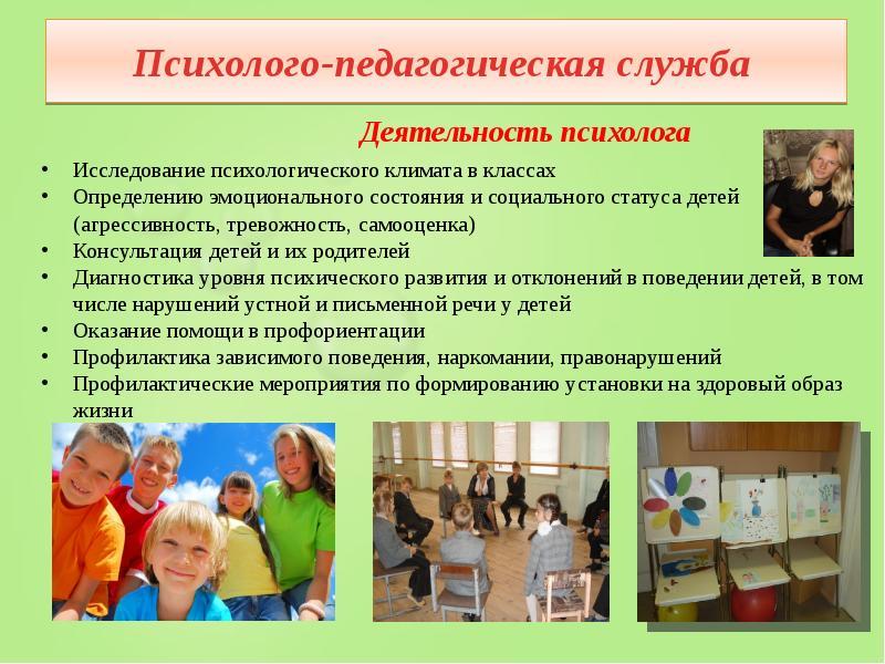 Картинка психолого-педагогическая служба