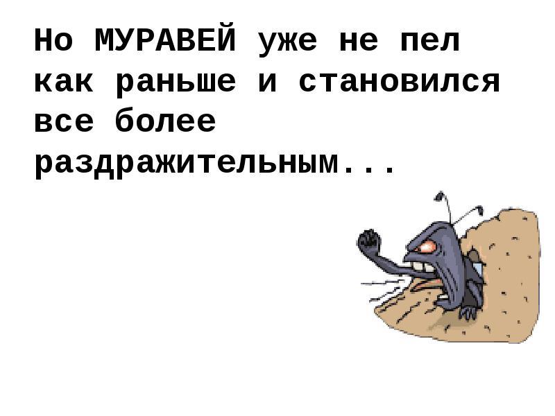 Анекдот Муравей