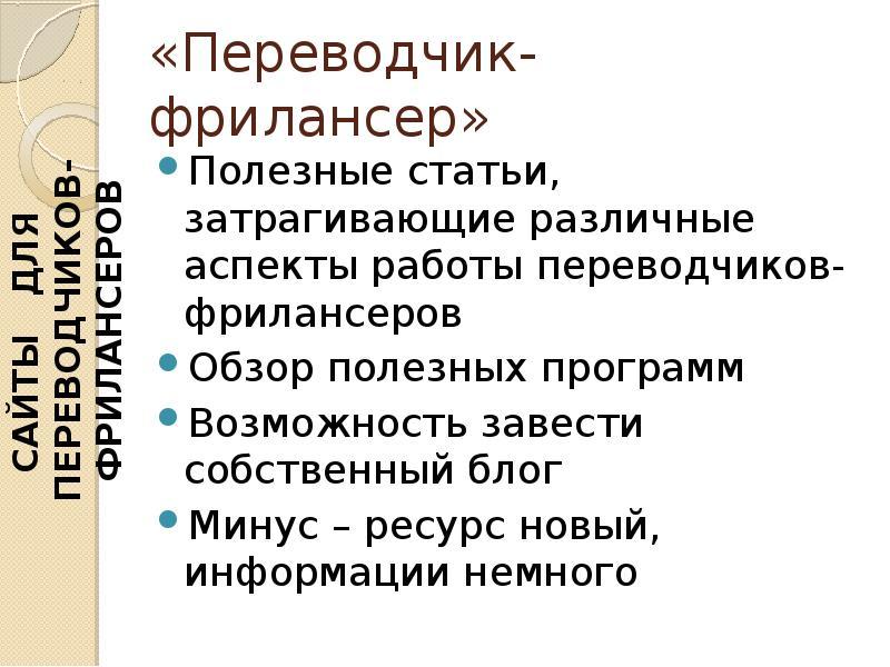 Фрилансе перевод статей freelancer portfolio hi my name is videohive