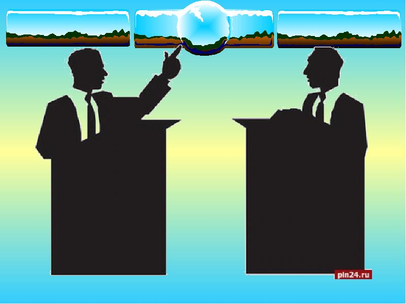 Политический процесс картинки для презентации