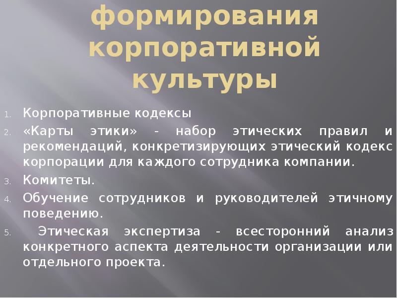 лекции корпаративная культура компании сюжет (Алексей Котельников)