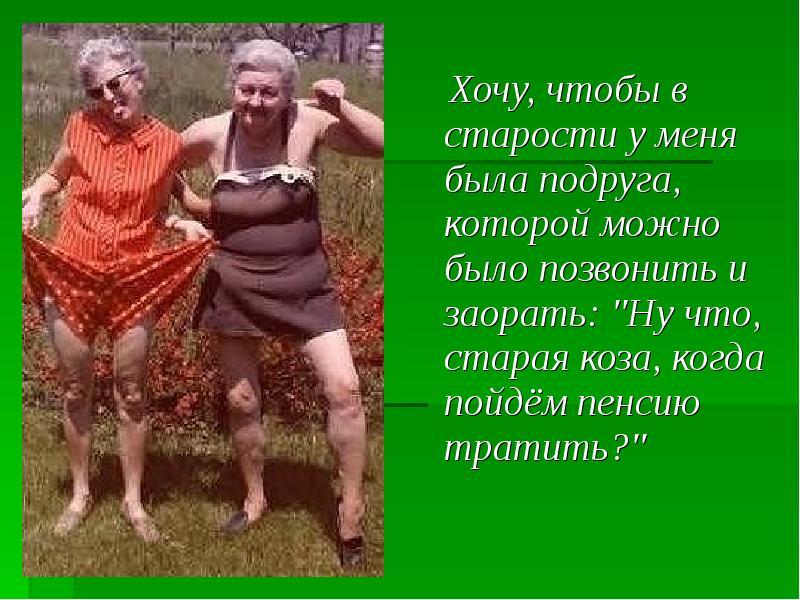 фото со стихом про подругу смешной том числе она