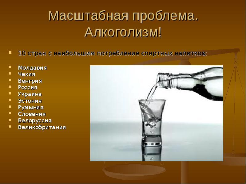 Рецепт против алкоголизма