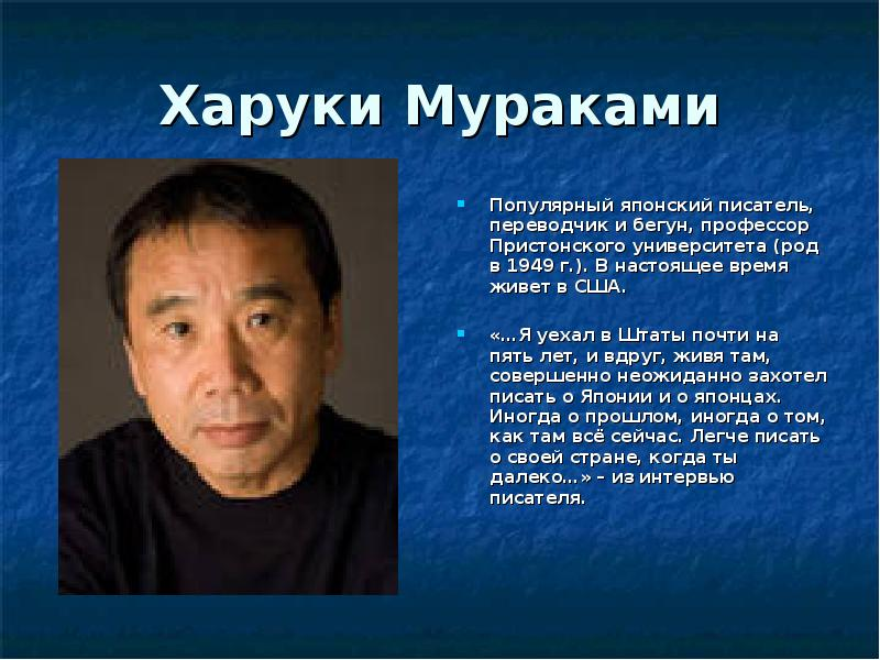 haruki murakami japanese writer Haruki murakami, setagaya-ku, japan 1,277,921 likes 2,859 talking about this this page is maintained by haruki murakami's publishers alfred a.