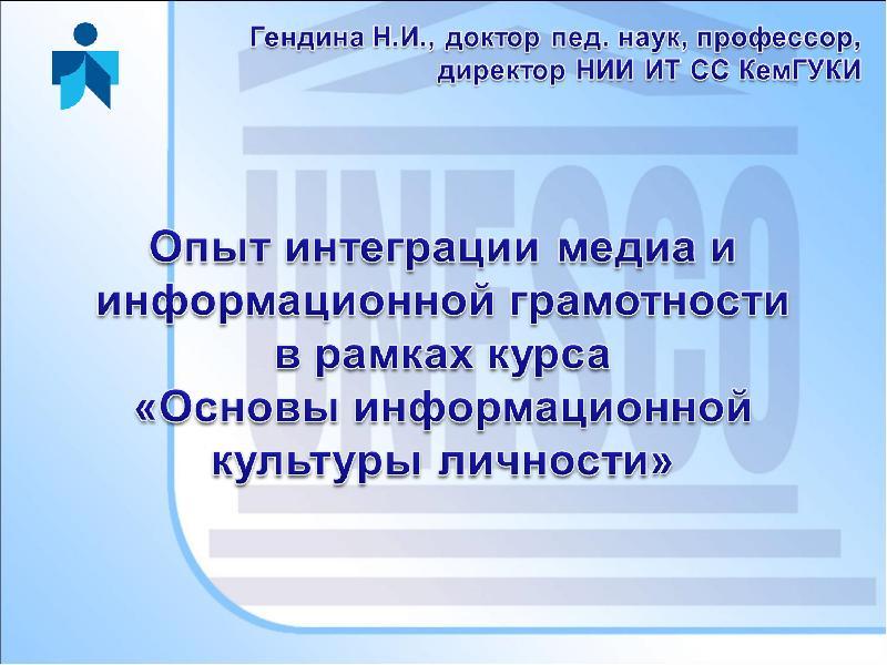 Основы информационной культуры доклад 528