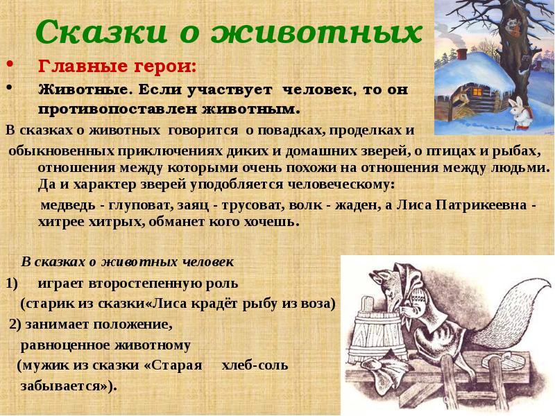 Доклад сказки про животных 1666