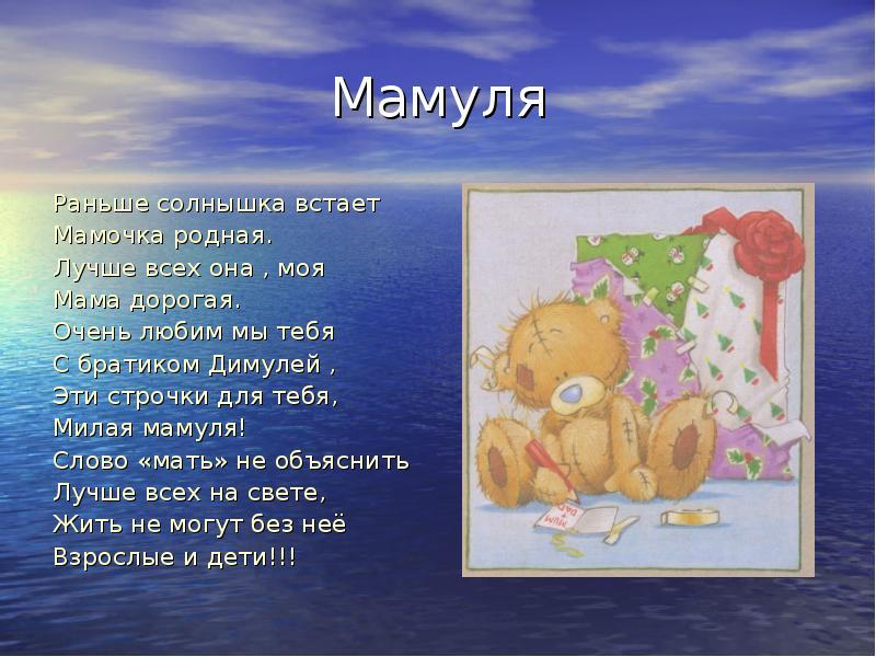 Телефоне, открытка мамочка мы тебя очень любим