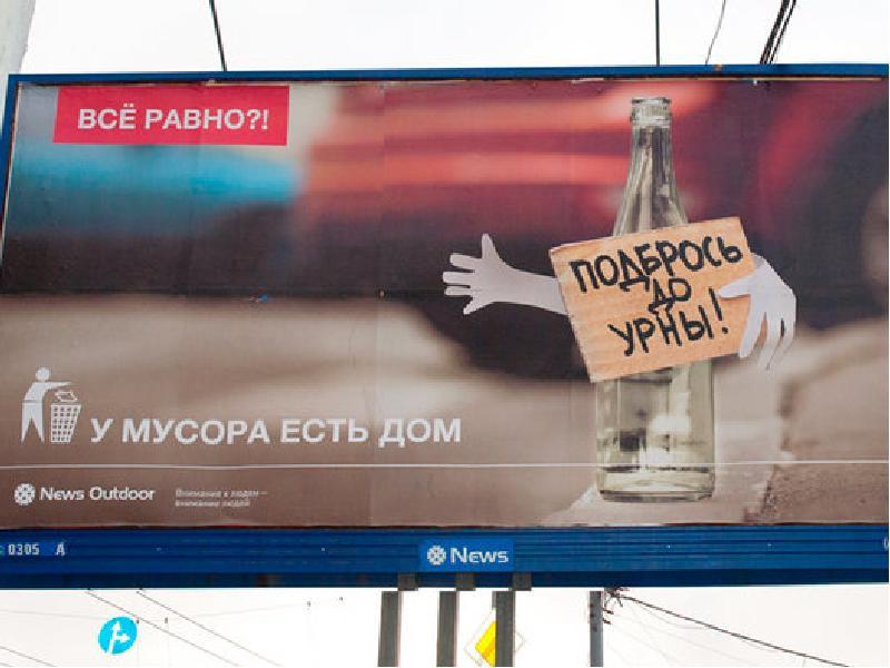 картинки о рекламе общественная реклама