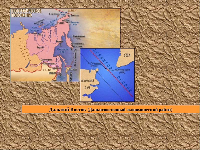 Доклад дальневосточный экономический район 9699