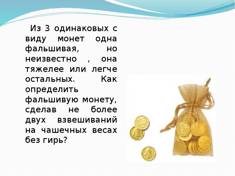 Среди 61 монеты есть одна фальшивая тяжелее настоящей.
