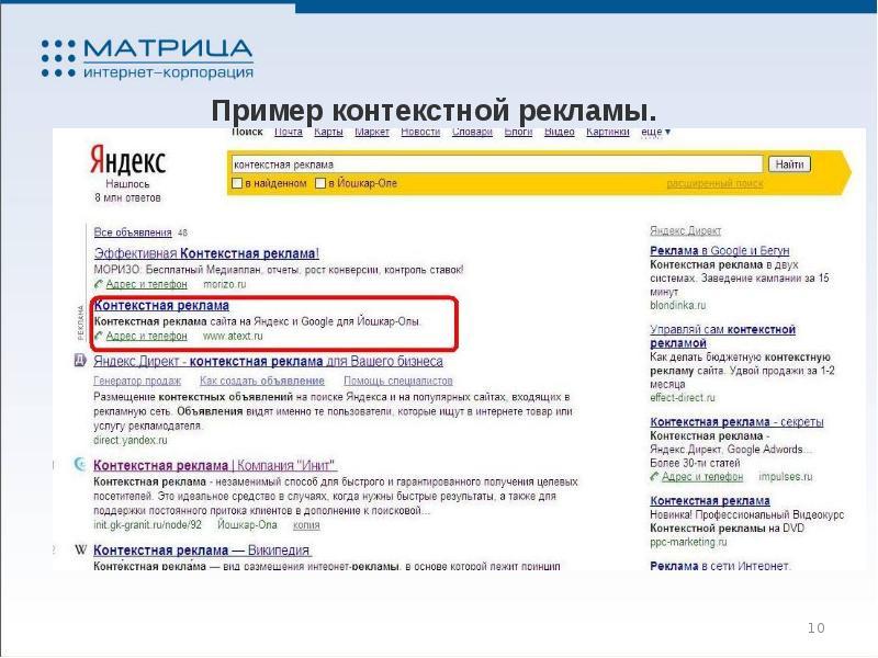 Пример отчета по контекстной рекламе директ