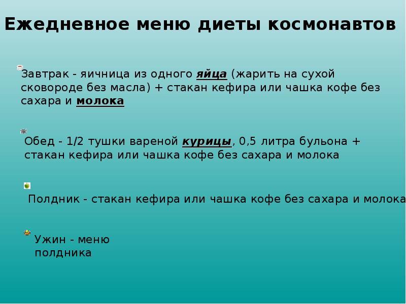Диета Космонавтов 20 Дней Минус 20 Кг. Диета космонавтов: основные особенности