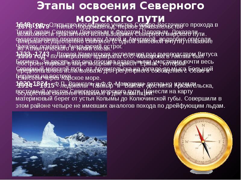 Что вы знаете о северном морском пути