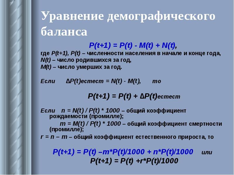 Как составить уравнение демографического баланса