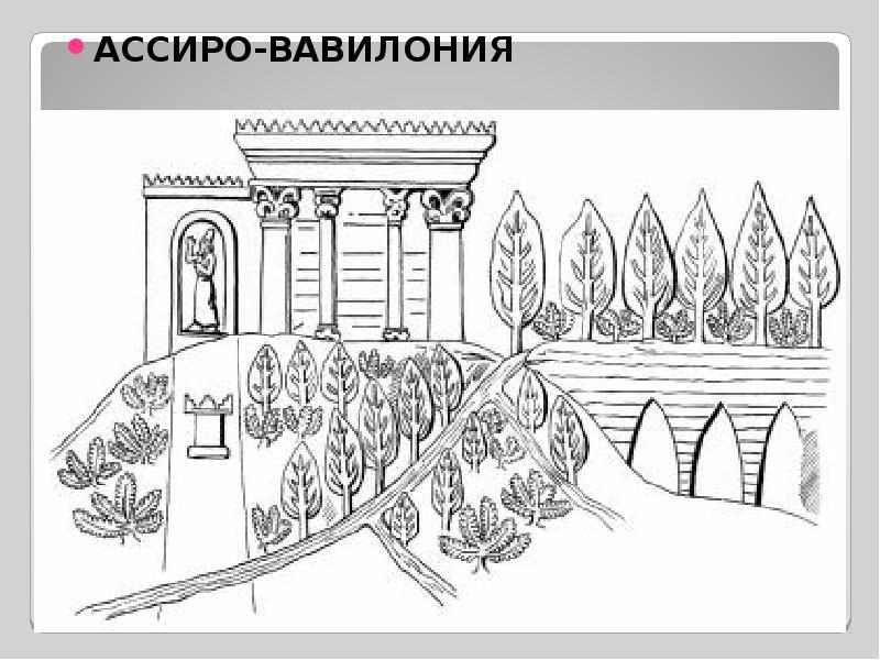 Висячие сады семирамиды раскраска
