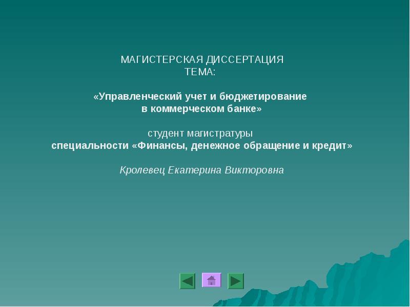 МАГИСТЕРСКАЯ ДИССЕРТАЦИЯ ТЕМА Управленческий учет и  Описание слайда