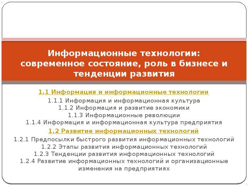 Информационные технологии в бизнесе доклад 4512