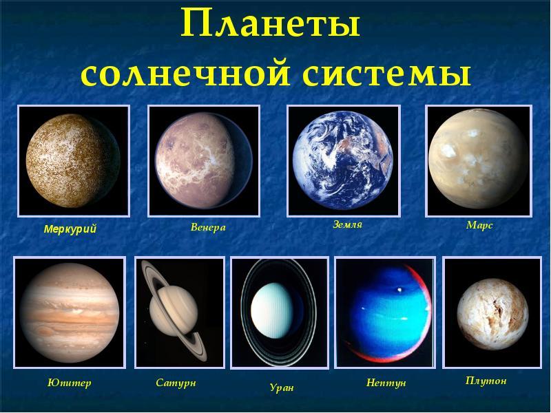 брахиопод солнечная система в картинках и названия для собой, прошедшие годы