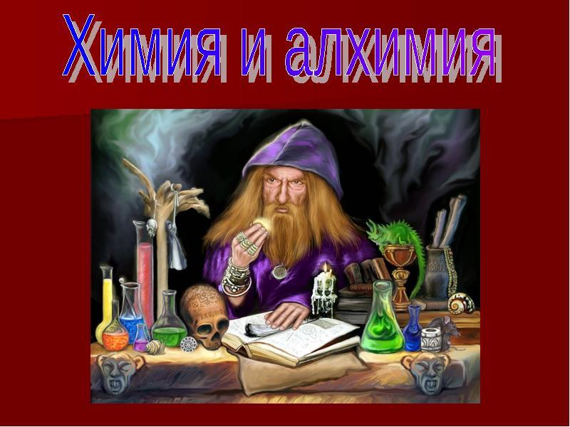 Доклад химия и алхимия 8497