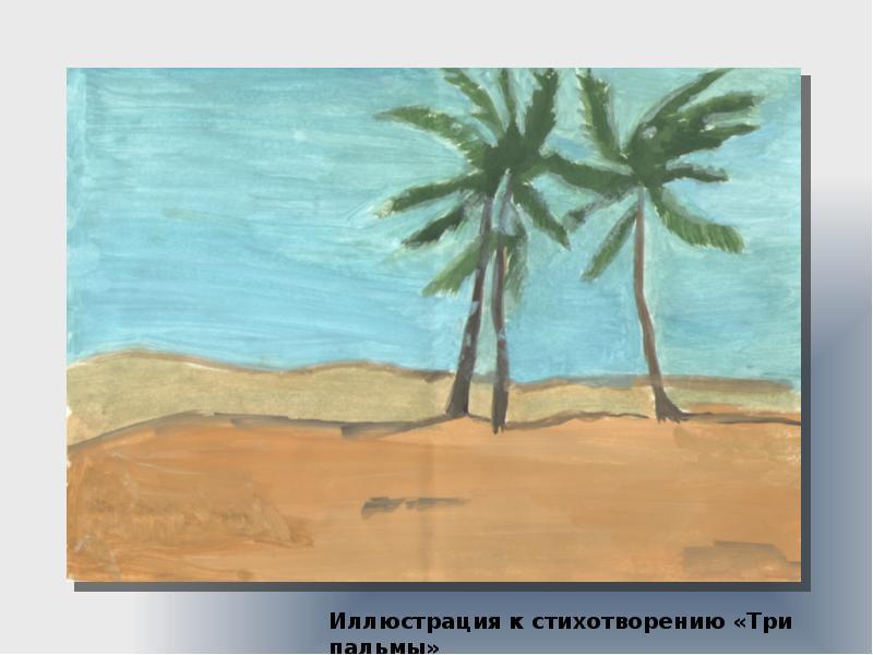 картинки про стихотворение три пальмы