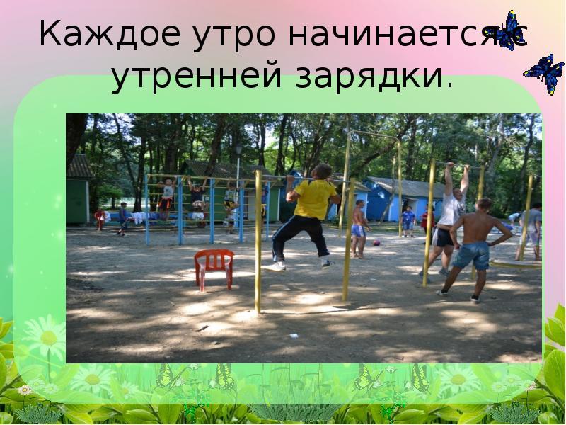 · сохранение и повышение достигнутого уровня охвата детей организованными формами отдыха и оздоровления.