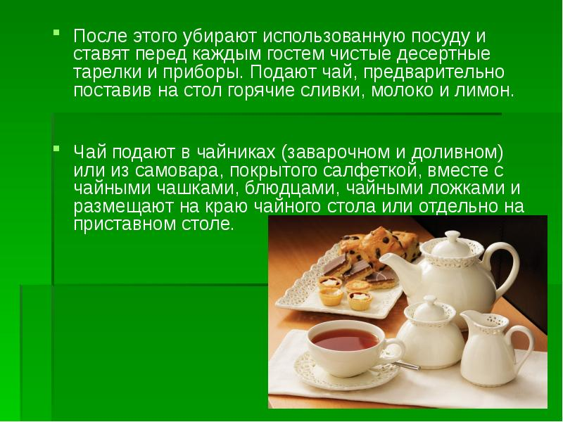 тема чай