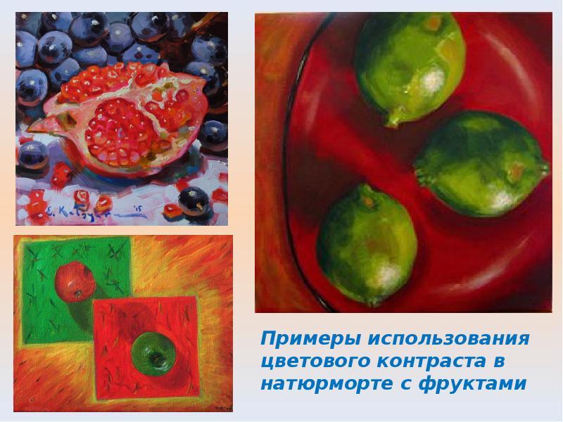 приходит фото еды с композицией по цветовому признаку мастера, хочу предложить