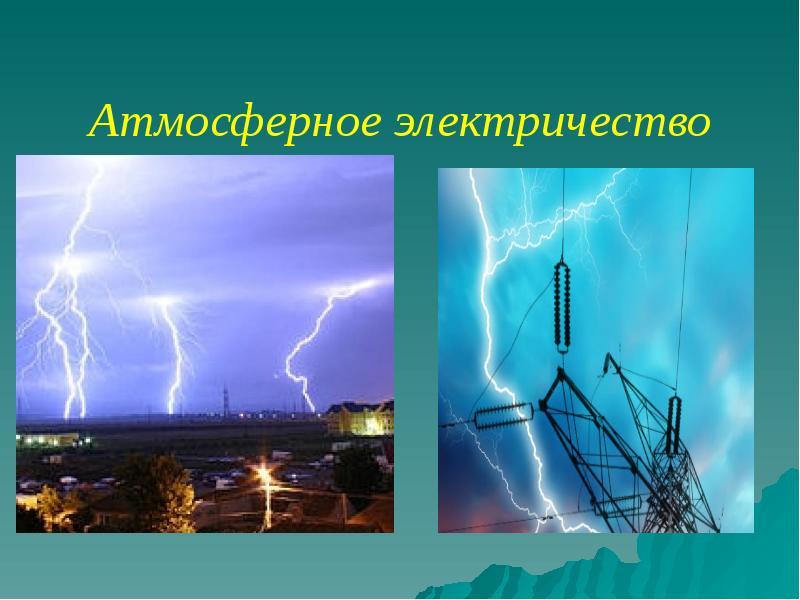 придумала, когда атмосферное электричество и фотосинтез майская погода