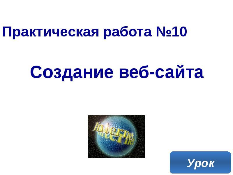 Создание веб сайтов практическая работа 11 класс зао белгородская зерновая компания официальный сайт