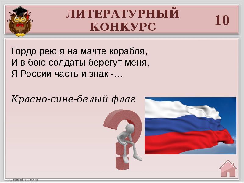 Символы современной россии презентация