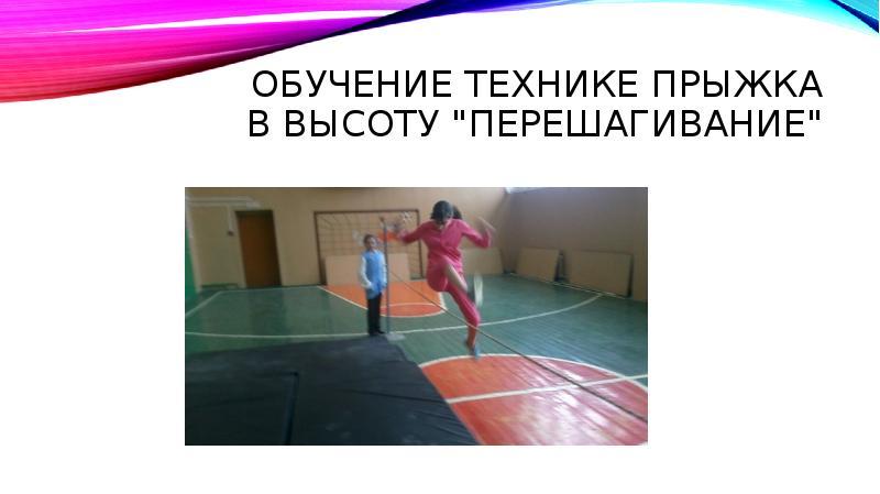 Картинки по обучению прыжкам